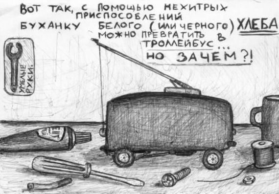 """Троллейбус из буханки хлеба. Риторический вопрос """"Зачем?"""" прилагается."""