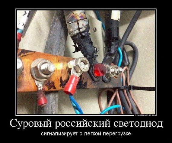Нагретая до красна гайка на шине в электрощите