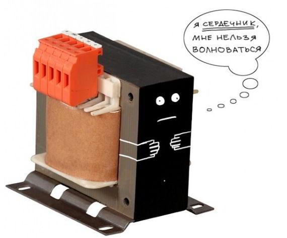 Сердечник трансформатора волнуется. что ему нельзя волноваться, потому что он сердечник.